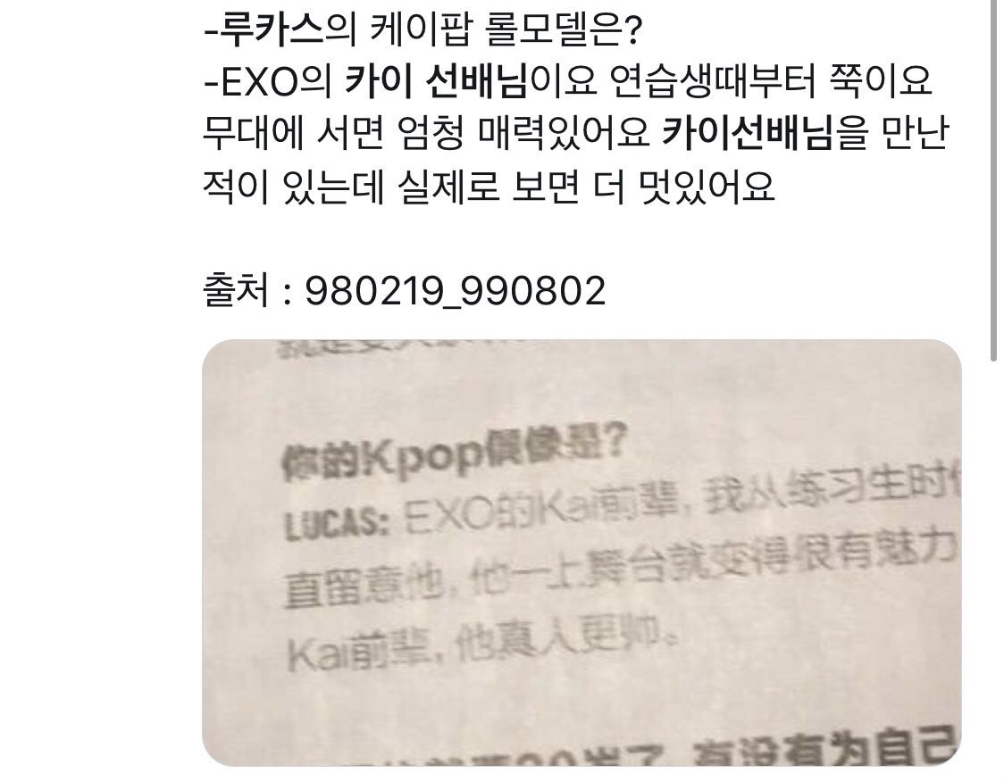[OLD POST] WAYV Lucas' role model is EXO Kai!! He also said back when he was still a trainee, he learned how to dance by watching KAI's videos <br>http://pic.twitter.com/55cViWK7Ow