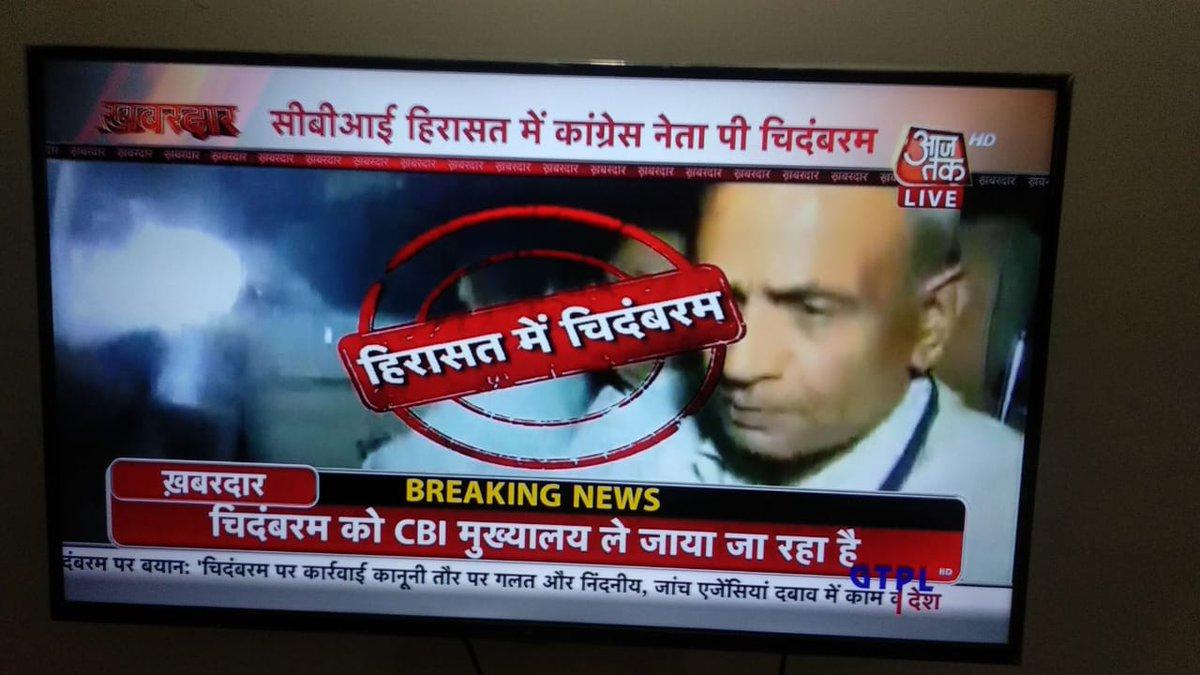 इसे आप क्या कहेंगे... क्यूंकि अमित शाह को जब CBI ने गिरफ्तार किया था। तब गृहमंत्री चिदंबरम थे, आज गृहमंत्री अमित शाह हैं और गिरफ्तार चिदंबरम हैं।