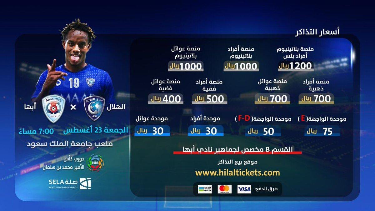 🔵 بدأ بيع تذاكر لقاء #الهلال وأبها في دوري كأس الأمير محمد بن سلمان. ㅤ 📲http://hilaltickets.com