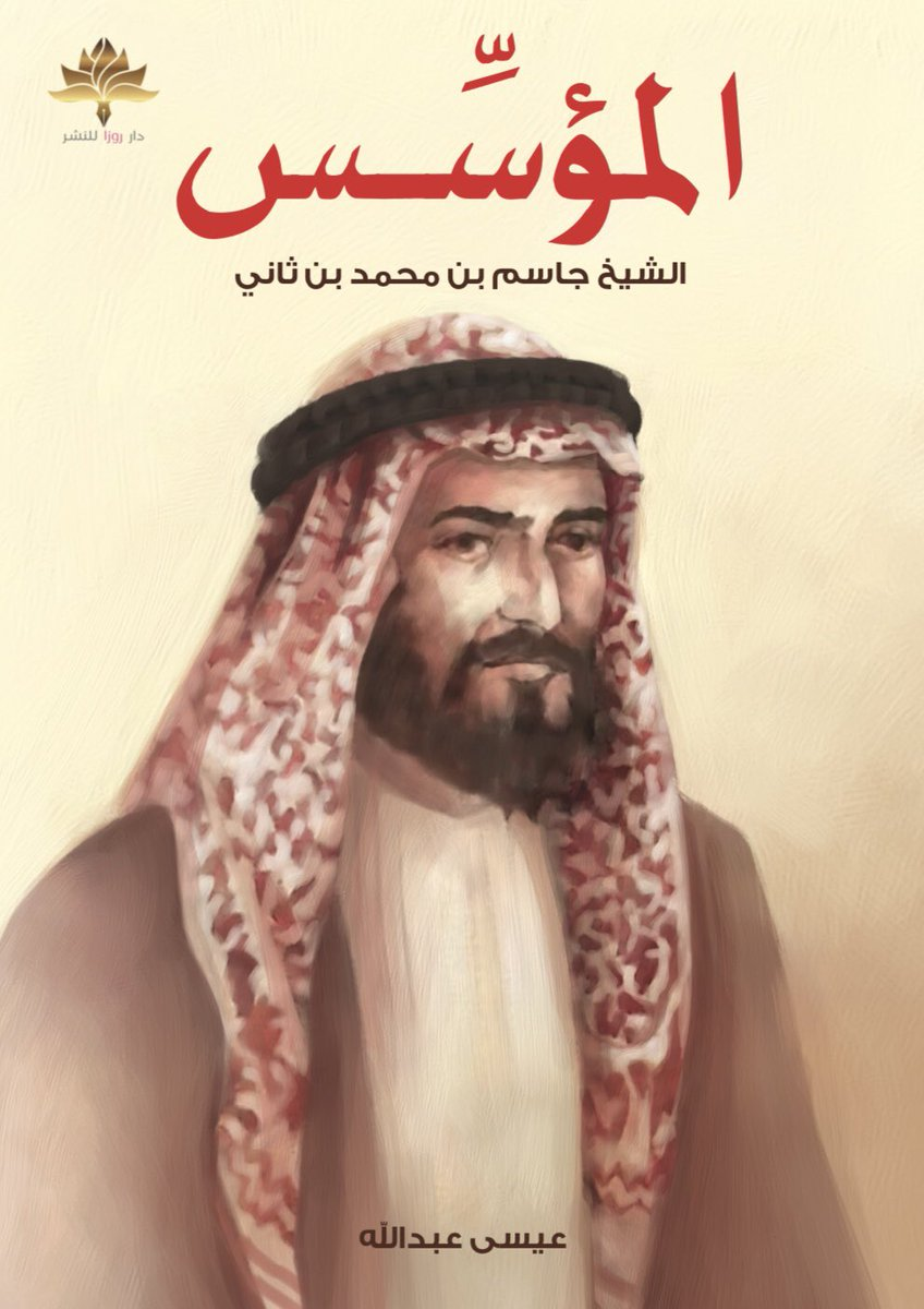 "عيسى عبدالله on Twitter: ""Soon, the English version of the first comic book provides a brief biography of the founder, Sheikh Jassim bin Mohammed bin Thani. The story will be launched in"