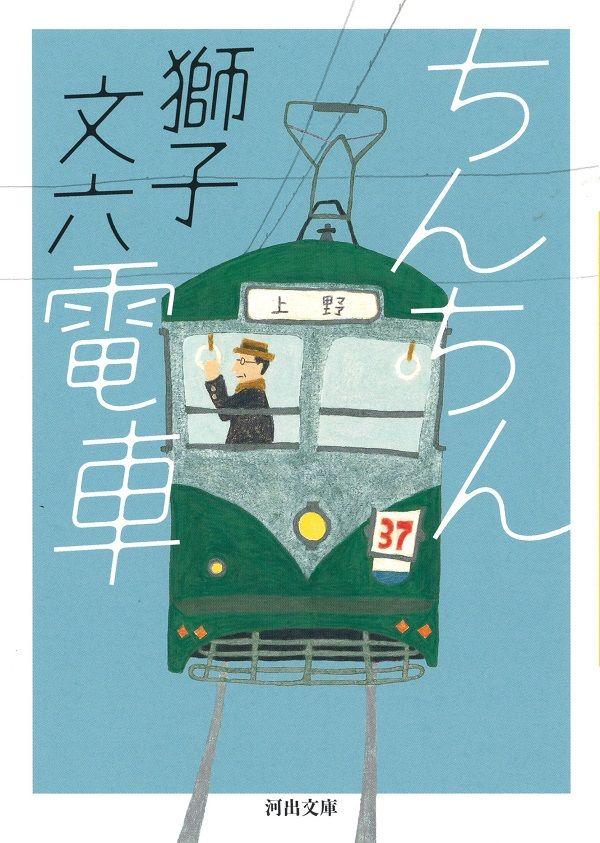 8月22日は、「ちんちん電車の日」品川を出発し、新橋、銀座、日本橋、上野、そして浅草へ。都電に乗り込み街をめぐる。車窓を流れる風景、老車掌のたたずまい、うまいもの。昭和の東京があざやかによみがえる。獅子文六『ちんちん電車』。▼