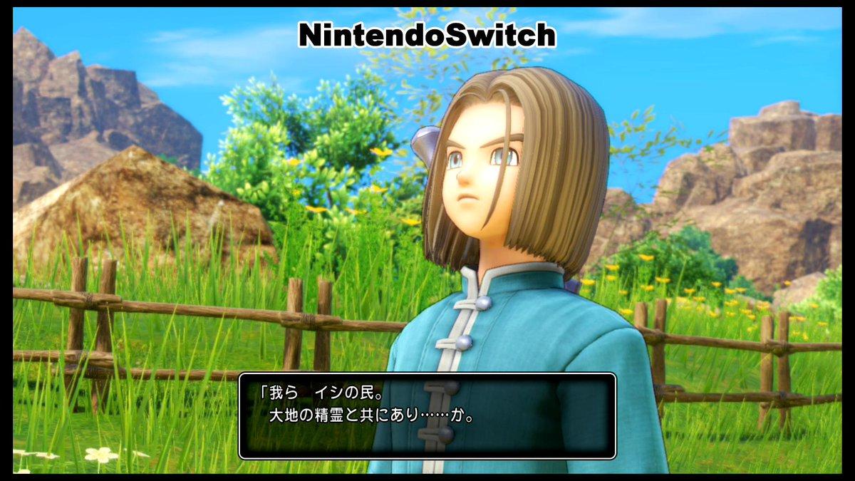 11 switch ドラクエ