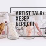 Хезер Бердслі — нова резидентка @izolyatsia  —> https://t.co/SopV1lsHJC (eng/rus version) ☑️ Художниця досліджує теми природи, навколишнього середовища й людських суспільств, їхньої взаємодії та символіки.  22 серпня, о 19:00, відбудеться artist-talk в просторі @IZONECreative ⏰