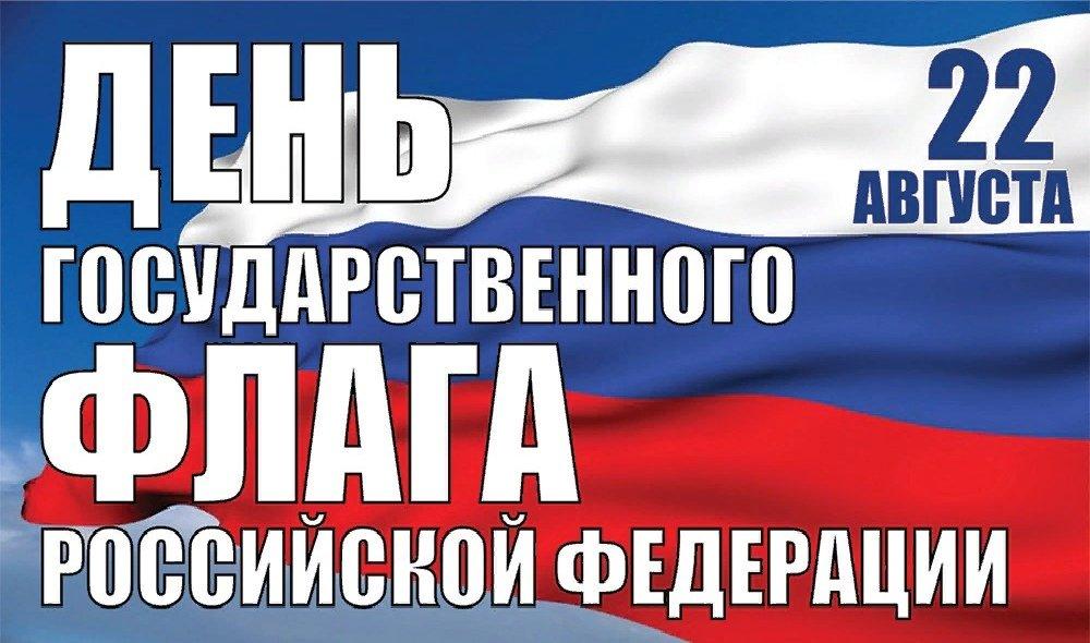 Медведев, картинка с днем государственного флага российской федерации