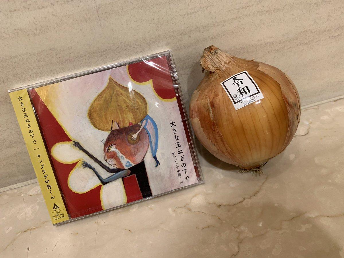 昨夜のライブで「大きな玉ねぎの下で」を四年ぶりにアカペラカバーしました。写真はMCで話していた、JOさんに以前プレゼントしたCD!サンプラザ中野くんが今年6月にリリースした「大きな玉ねぎの下で」令和元年Ver.のCDです。#大きな玉ねぎの下で#サンプラザ中野くん#淡路島産の大きな玉ねぎ