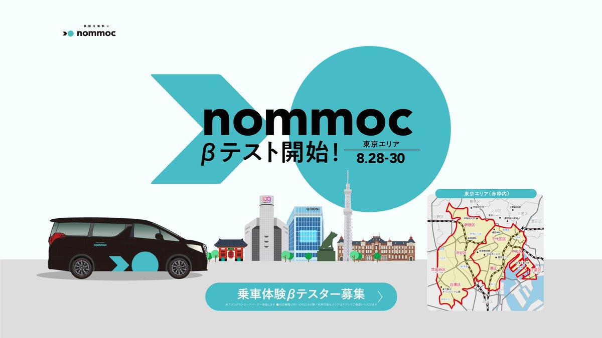 """""""移動を無料に""""nommoc βテスト参加者募集を開始"""
