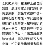 "Image for the Tweet beginning: 浦志強:理解康辉的本意想说84年签署的联合声明,到97年香港完成回归,就已经履行完毕了,所以他用""过时""形容那份""合同""。但他不该接着又说声明是""无效""文件,无效合同的原则是恢复原状,原先咋样还咋样。那香港岂非要交回英国?该学点法律常识。"