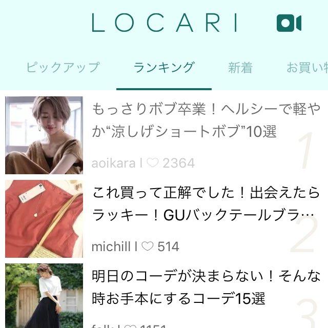 """8月22日(木)のLOCARIランキング1位!『もっさりボブ卒業!ヘルシーで軽やか""""涼しげショートボブ""""10選』@locari_jpさんから久しぶりのヒット記事!バッサリ髪を切りたい方が多いのかな?共感する記事を書けてうれしいです。"""