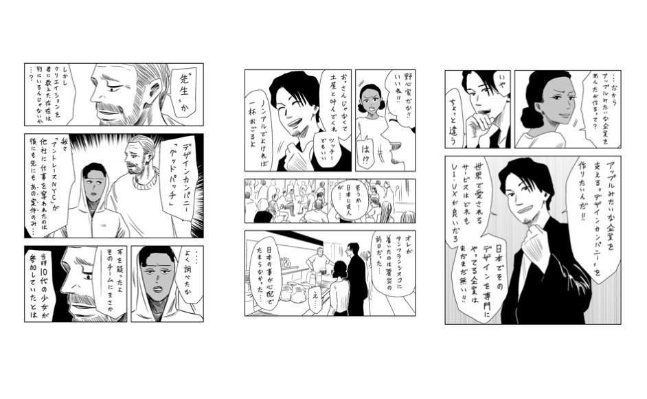 デザイン会社グッドパッチが人気漫画「左ききのエレン」に登場。 UI/UXデザインの重要性と企業姿勢を伝えるオリジ...