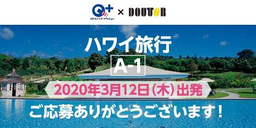 @umajo_ya さんへ  #ドトールでQUICPayが使えるようになりました 記念キャンペーンご参加ありがとうございます!  あなたは #ハワイ旅行Aー1 に応募いただきました!  当選の方へは11月中旬以降にDMを送りますのでフォローを外さずお待ち下さい!  詳しくは⇛https://t.co/9HRuK4iaNR