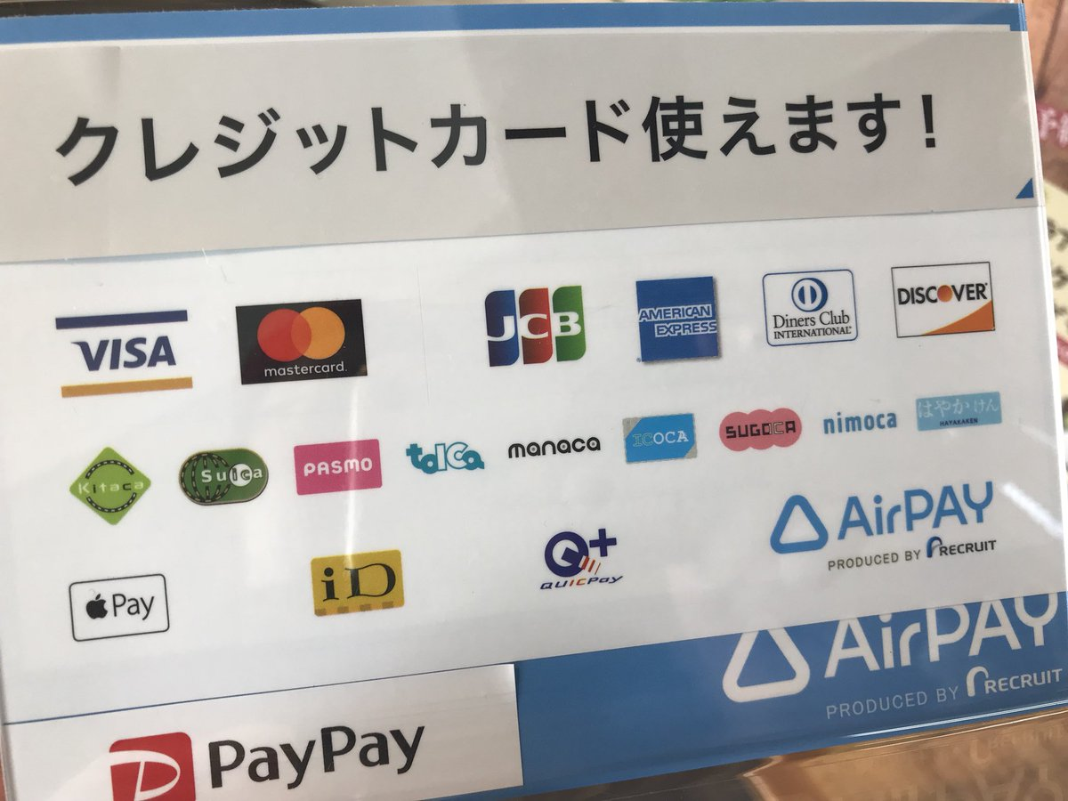 こんにちはー!10時半より開店致しました!当店でのお買い物にクレジットカード、交通系電子マネー、iDなどが使えるようになりました?PayPayもご利用できます✨それでは今日もどうぞよろしくお願いします!#もっこすカラアゲHACHI