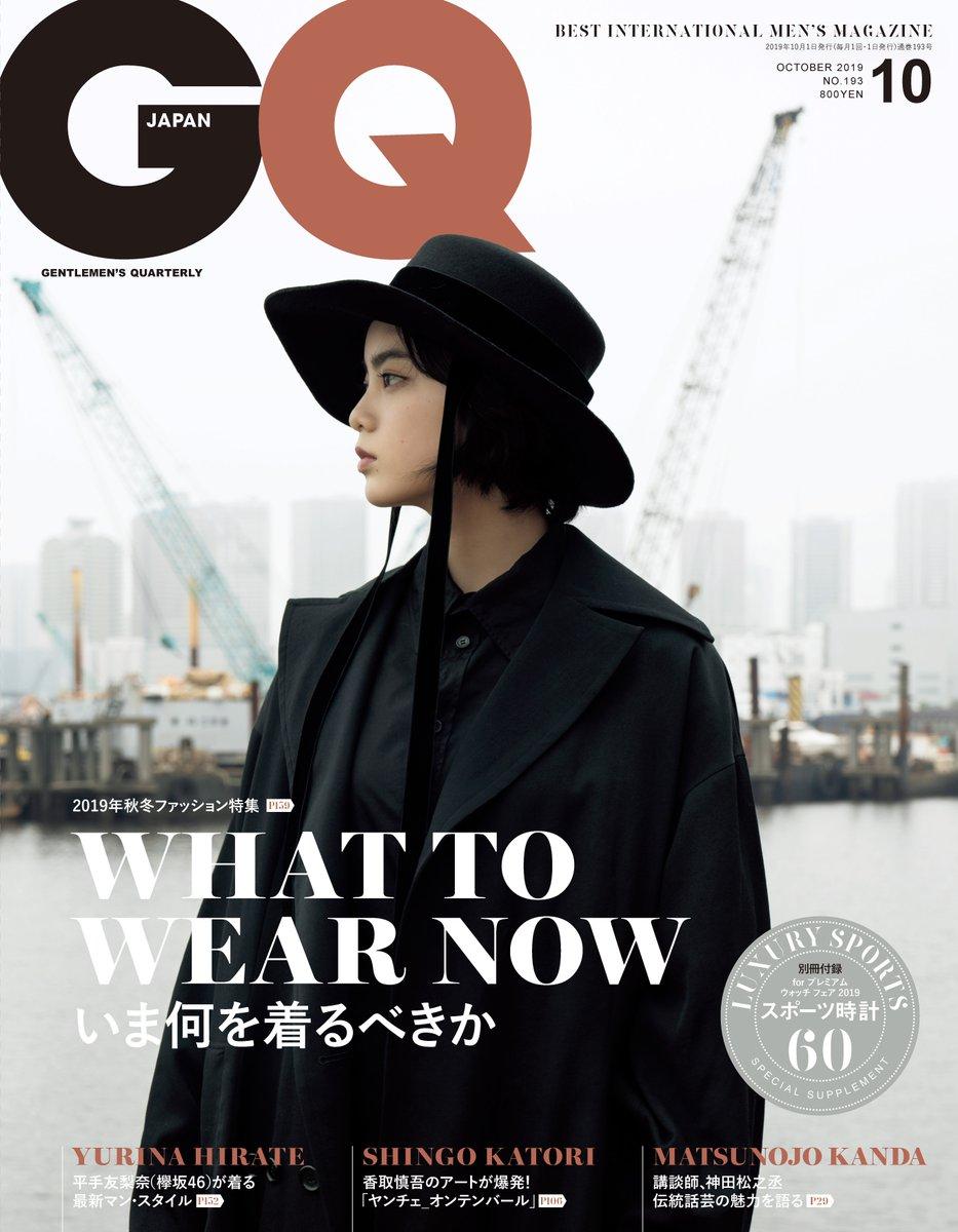 欅坂46・平手友梨奈がGQ初登場&表紙に、最新テーラード・スタイルを華麗に着こなす!