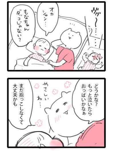 おりこうのすけ : 笹吉育児絵日記 ツイートし忘れてた!昨日の更新です💪💪💪