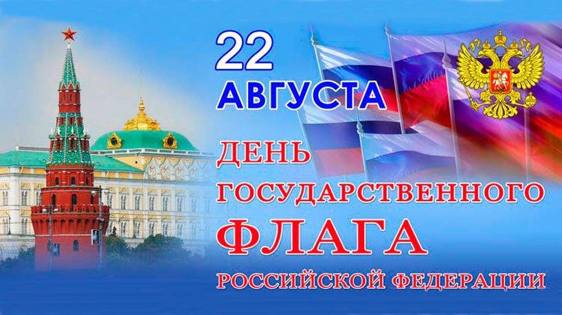 День государственного флага россии картинки для детей