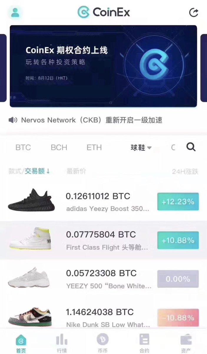 BCH基軸で話題となった仮想通貨取引所 CoinExさん、靴の先物取引を始めた模様。