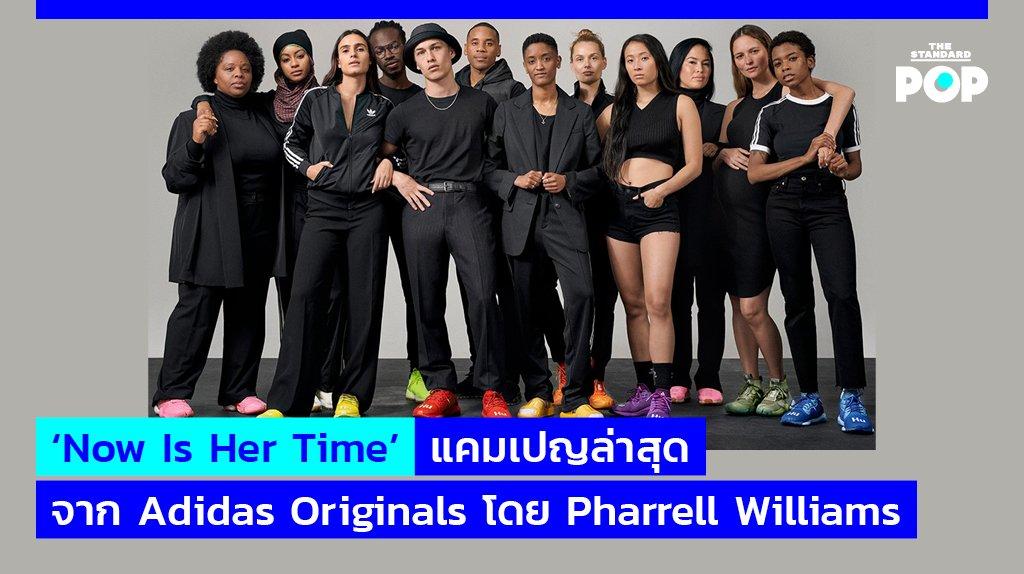 #PharrellWilliams และ #Adidas Originals ปล่อยแคมเปญโฆษณาชิ้นล่าสุดที่มีชื่อว่า 'Now Is Her Time' เพื่อออกแคปซูลคอลเล็กชัน พร้อมเชิญศิลปินและนักเคลื่อนไหวมาเป็นกระบอกเสียงให้กับการรณรงค์เพื่อสิทธิสตรีและความเท่าเทียม อ่านต่อที่ ow.ly/vFvb30poIC5 #TheStandardPop