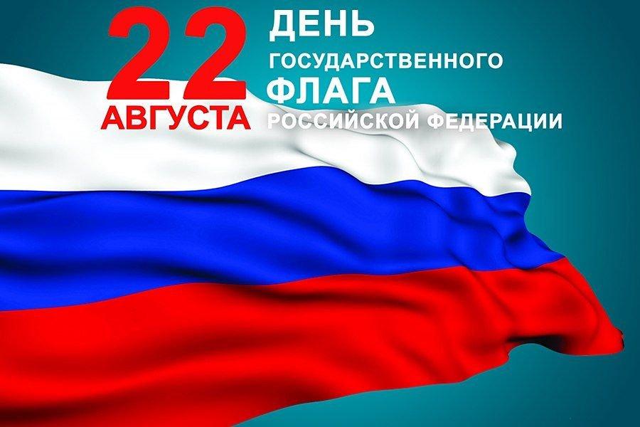 Магов, открытка с государственным флагом россии