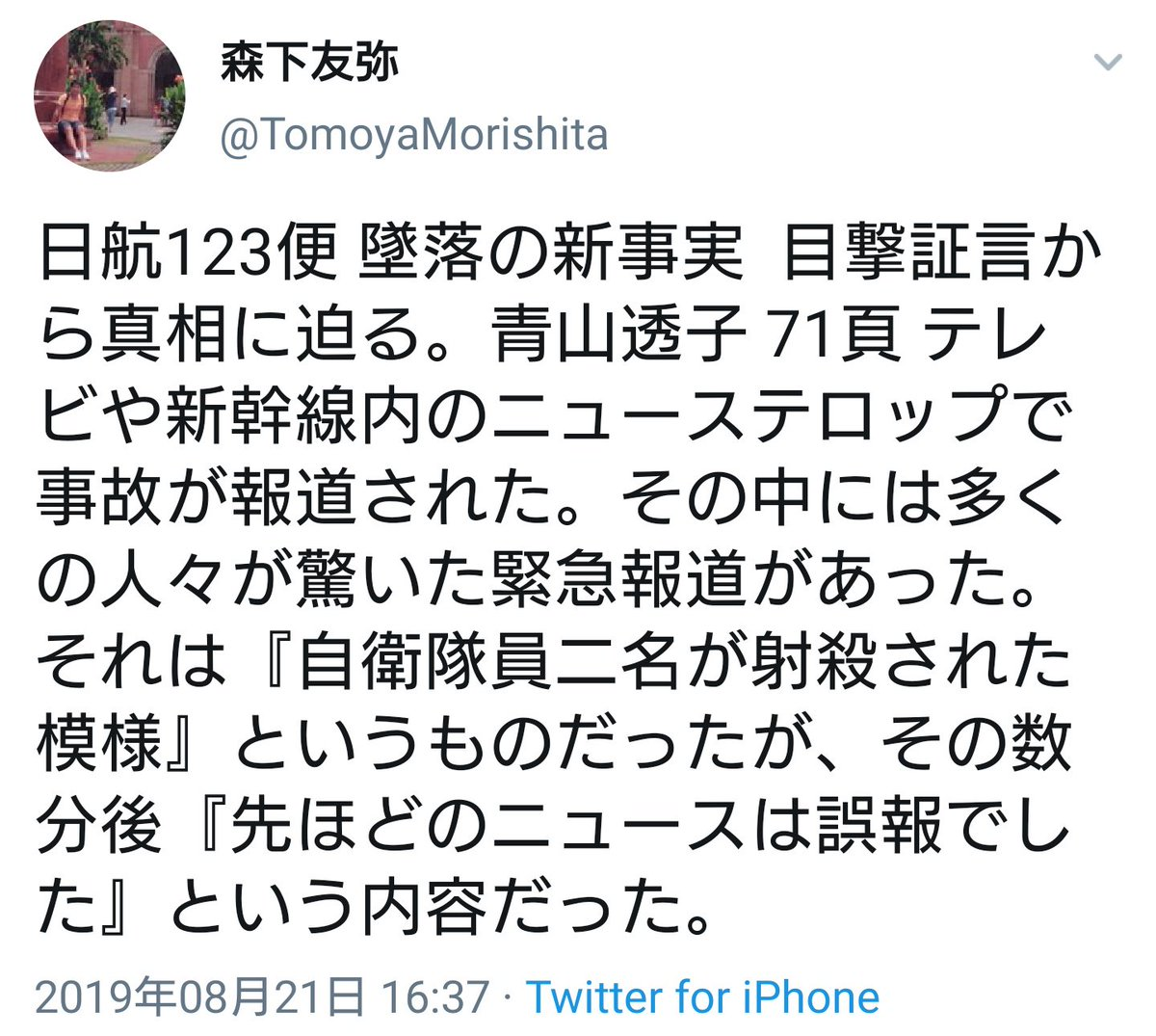 RT @araichuu: 陰謀論者が鉄道オタクにボコボコにされてるの痛快すぎる。 https://t.co/n77SmgqcYi