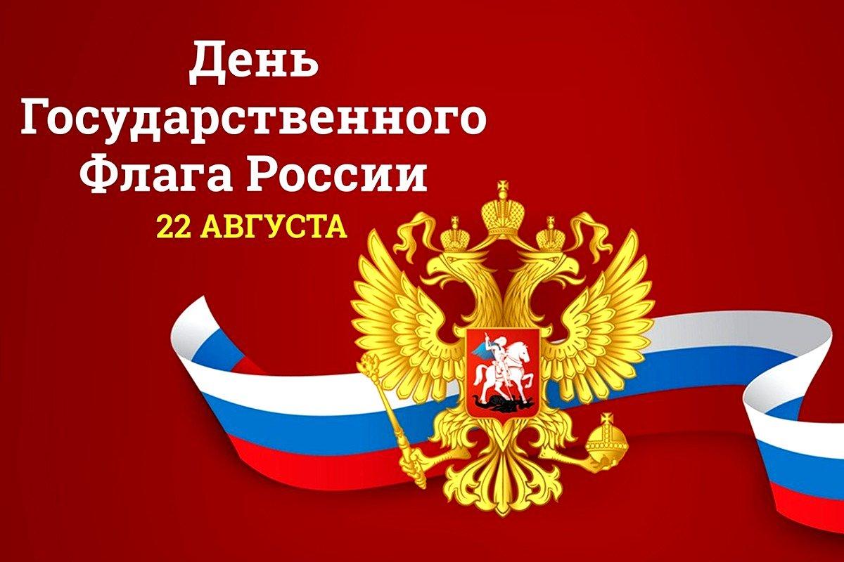 Картинки, открытки ко дню государственного флага россии