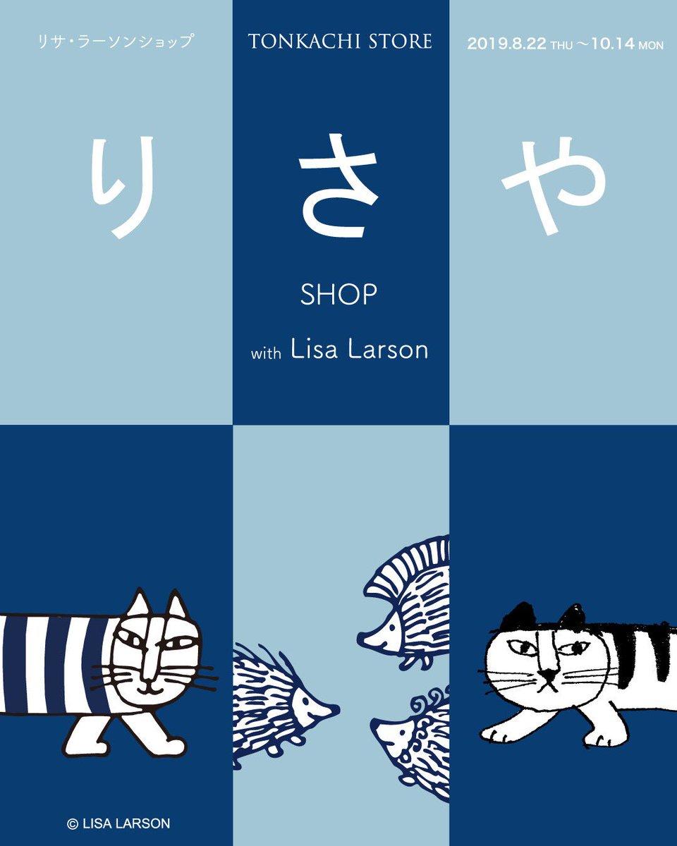 ストア トンカチ 【NEW OPEN】リサ