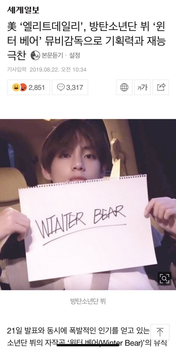 [#TaehyungNaver] U.S. Elite Daily praised V's Music video directing skills. Also called #WinterBear a Highly acclaimed song. Once again V's passionate artistic side has moved fans to tears   https:// n.news.naver.com/entertain/arti cle/022/0003391134  …  Comment w/ 방탄소년단 뷔 winter bear  #Taehyung #뷔 @BTS_twt<br>http://pic.twitter.com/f7ZIbX5J25