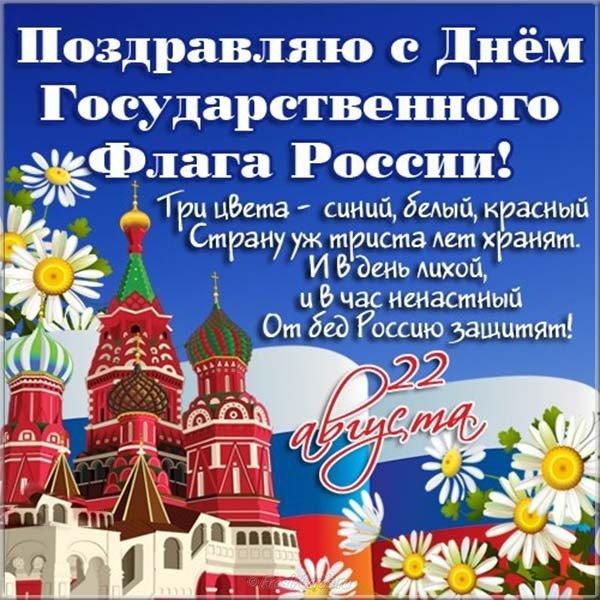 Открытках, открытки с днем флага россии мерцающие