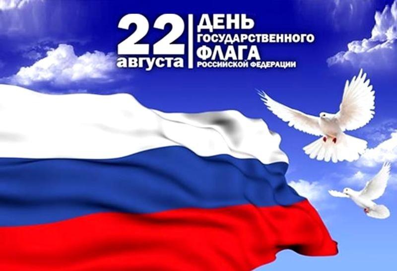 Днем, открытка ко дню государственного