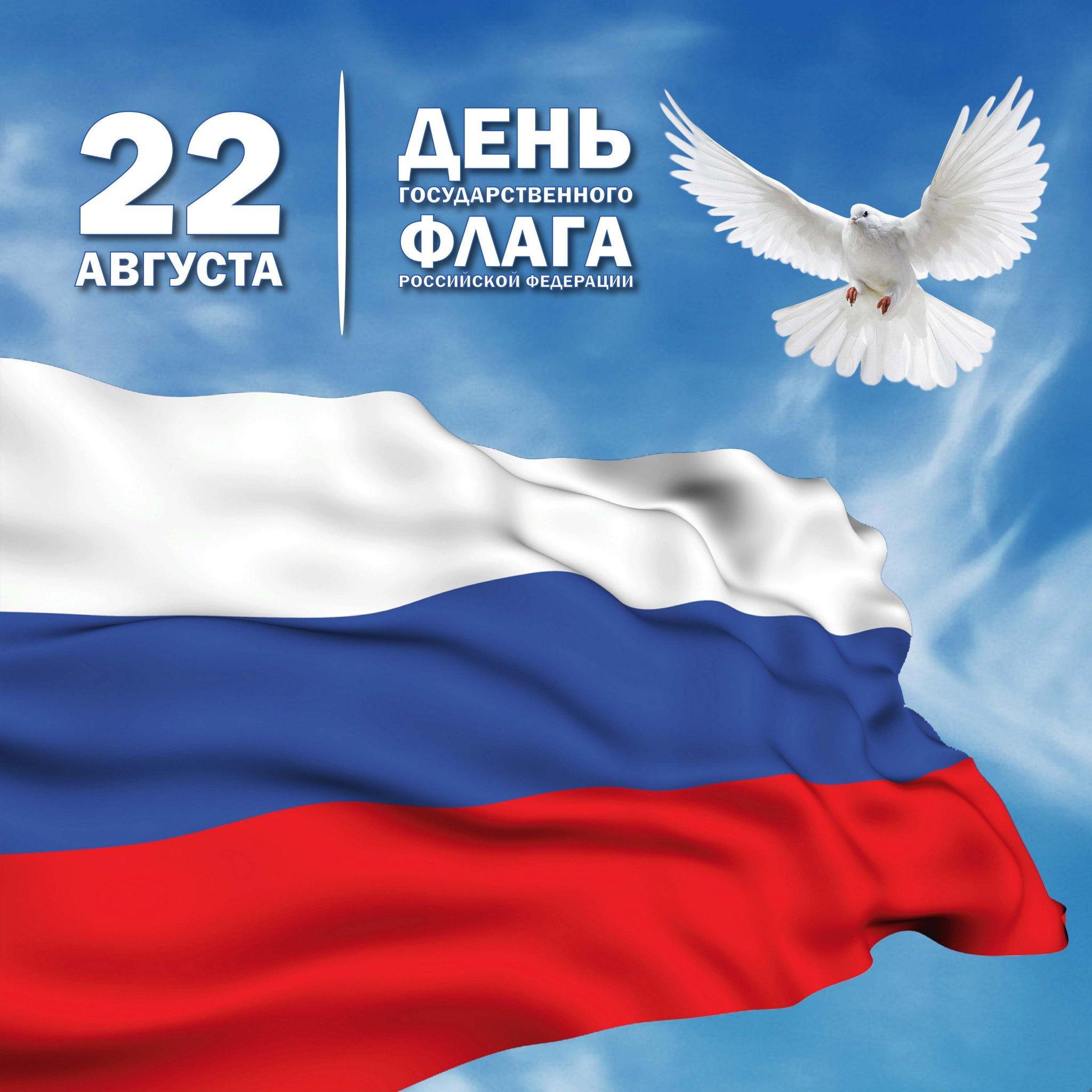 Картинки с праздником флага россии