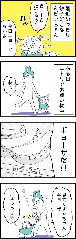クッション ニトリ 餃子