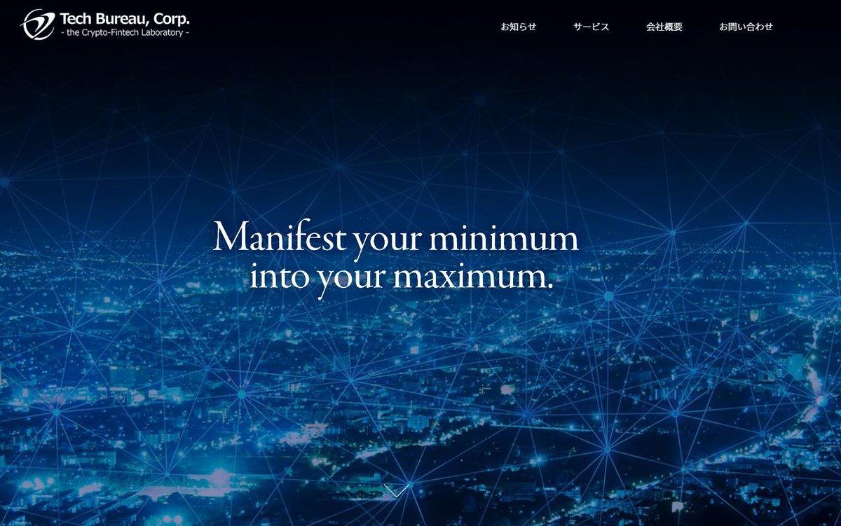 「Zaif」元運営のテックビューロ、仮想通貨交換業を廃業
