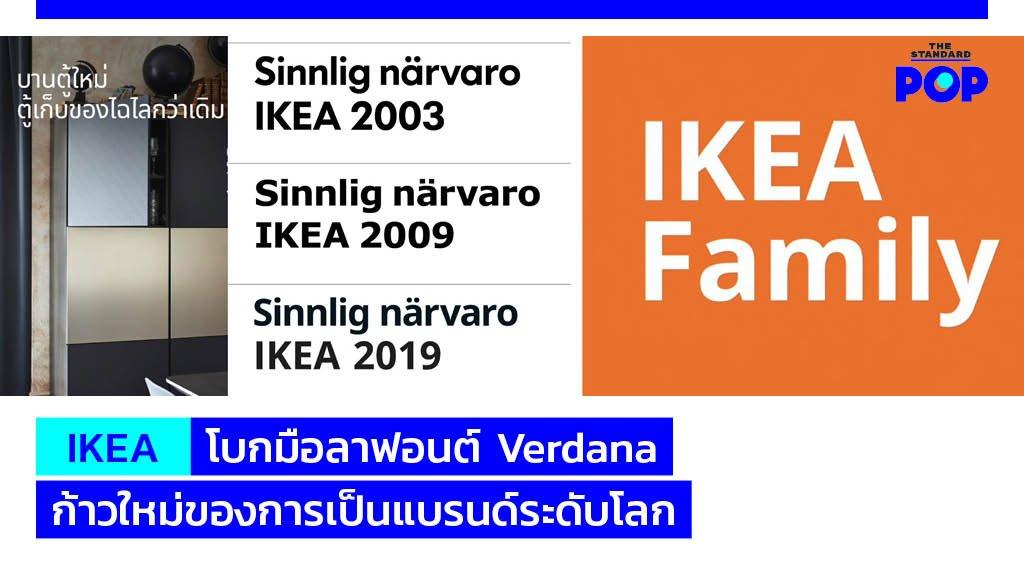 ใครที่คุ้นตากับฟอนต์หลักในงานโฆษณา หรือในทุกสิ่งทุกอย่างของแบรนด์เฟอร์นิเจอร์สัญชาติสวีเดนอย่าง '#IKEA' คุณอาจต้องปรับสมดุลดวงตาใหม่ดีๆ เพราะล่าสุดพวกเขาได้โบกมืออำลาฟอนต์ Verdana ที่ใช้มากว่า 10 ปีเป็นฟอนต์ใหม่ที่สากลกว่า อ่านต่อที่ ow.ly/6PvG30poHkR #TheStandardPop