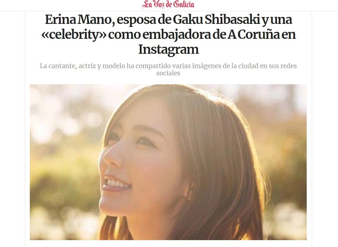 RT @lavozdegalicia: .@erina_mano, esposa de Gaku Shibasaki y una «celebrity» como embajadora de A Coruña en Instagram https://t.co/YzkAS6aY…