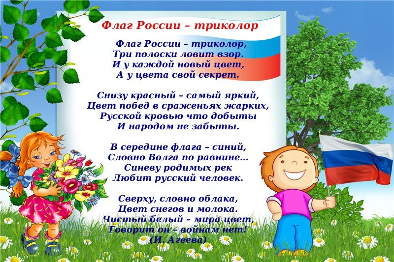 Стих про флаг с картинками