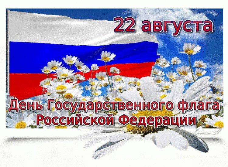 говорящая стена поздравлений с праздником флаг россии обстоятельства