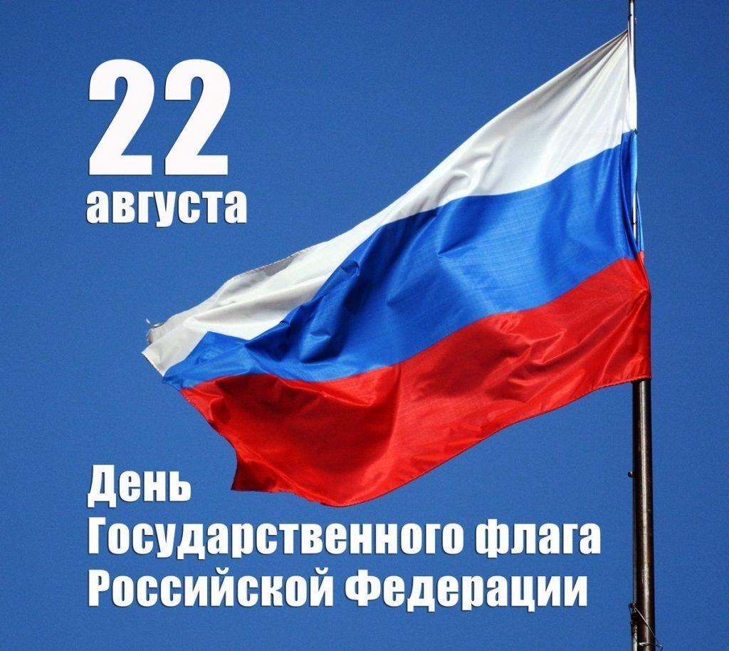С днем государственного флага российской федерации открытка, видео
