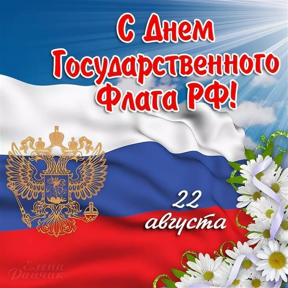 Открытка, открытка российского флага
