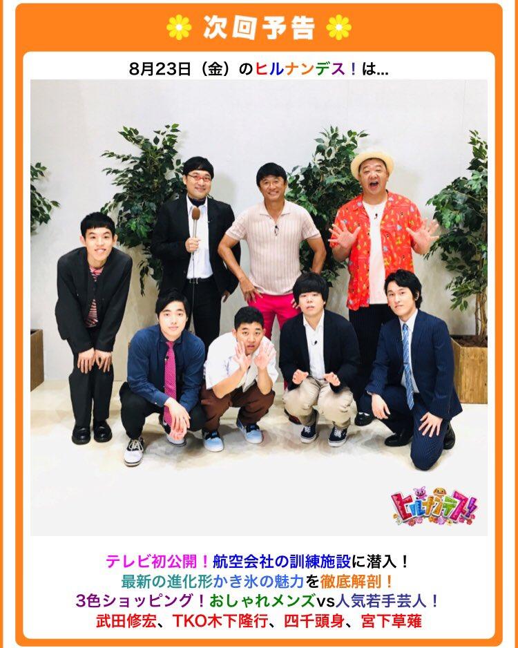 明日なんとなんとまさかまさかの日本テレビ「ヒルナンデス!」さんの大人気コーナー「三色ショッピング」に参加させていただいてます。嬉しいー!何色の何!!に答えてきました!まさかここでも宮下草薙さんとご一緒するとは。見てください。
