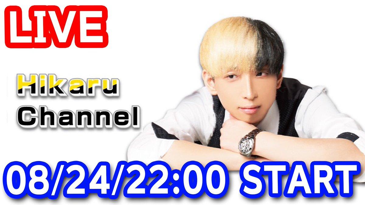 8月24日の22時からYouTubeで生放送します!!!事前に告知しとくので良かったら見に来てください!