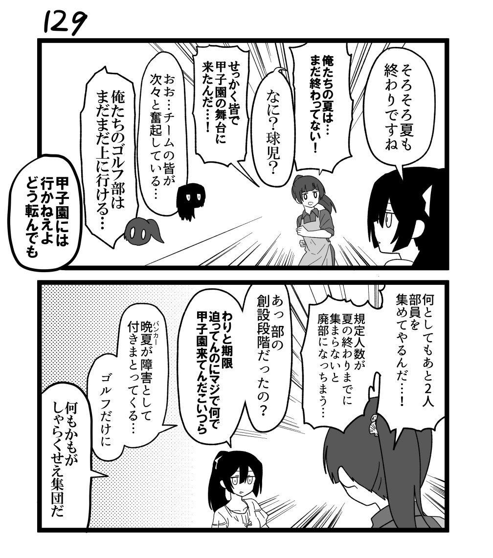 創作2コマ漫画 その129