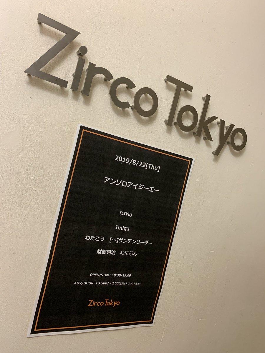 imigaニキのライブ遊びに行ってましたぁぁぁーーー!!!大好きな曲ばっかりで終始ぶち上がってました😭💡サンテンも観れたし満足です🏄♂️
