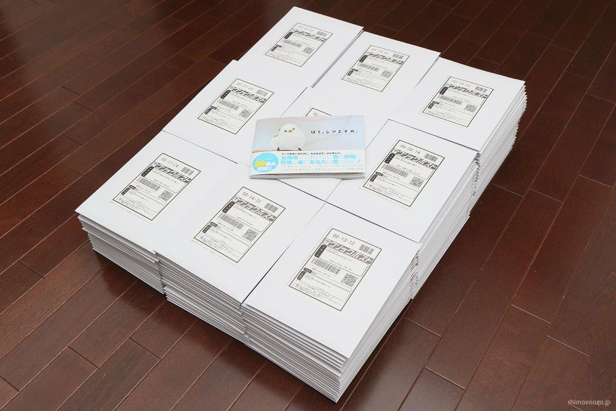 写真集『ぼく、シマエナガ。 あなたを癒してくれる63の写真』を、札幌市内の小学校全201校に寄贈するー よいこのみんなもうすこしでとどくからまっててね(・▴・)ノ