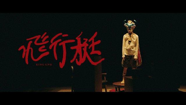 "King Gnu、いち少年の未来を""螺旋坂道""舞台に描く「飛行艇」MV(動画あり / コメントあり) #KingGnu #PERIMETRON"