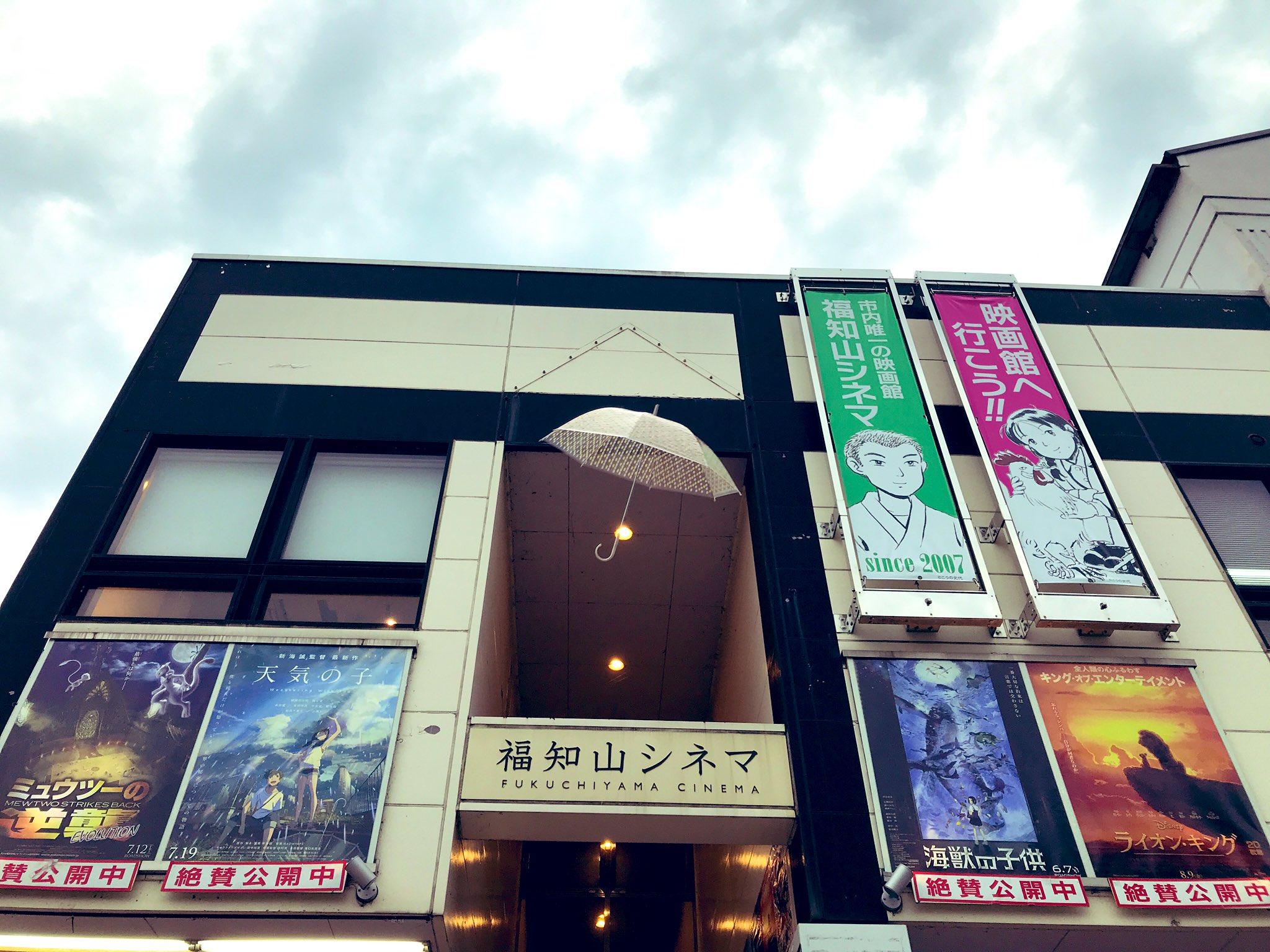 誕生日おめでとう 傘が飛びました 福知山シネマ でも絶賛上映中 Fukuchiyama Cinema Com Schedule 2019 08 22 福知山シネマ
