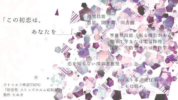 初恋 性 ストックホルム 症候群 【TRPG】CoC 初恋性 ストックホルム症候群
