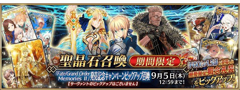 Fate/GO NEWS (JP) (@fgo_english) | Twitter
