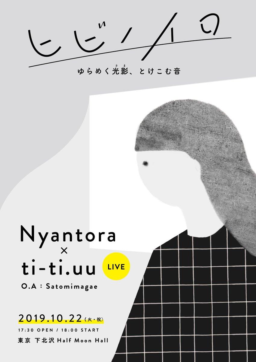[live]10/22に、ナカコーのアンビエントプロジェクト「Nyantora」とti-ti.uu、さらに映像演出によるコラボレーションによるライブが決定しました。 10/22(火祝) Start 18:00下北沢 Half Moon HallNyantora×ti-ti.uu(O.A. Satomimagae)チケット