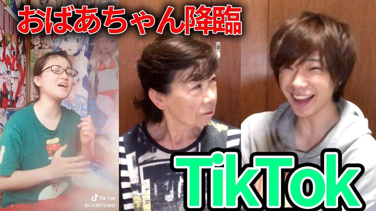 《今日の動画》【貫禄】おばあちゃんと絶対に笑ってはいけないTikTok