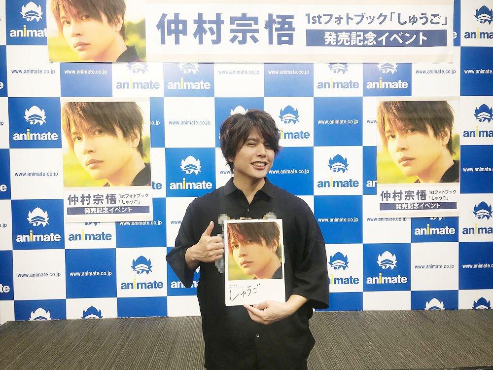 大注目声優・仲村宗悟が1stフォトブック「しゅうご」の発売記念イベントを開催!
