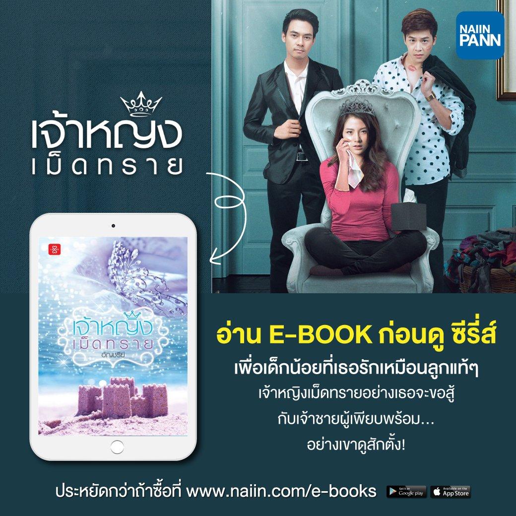 Naiinfanclub On Twitter Naiinpann E Book Https T Co Exklzpon1i Yjdhbgqvv3 Naiin Ebook Bestseller