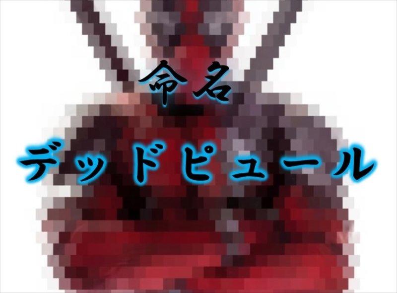 """【ご報告】デッドでプールな作品のタイトル決定8月10日に高円寺パンディットで行われた「""""デッドでプール""""なエロパロ大喜利!」イベント(  )会場でのアイデアと、コンマビジョンさんの思いが合致!最終的にリリースタイトルは『デッドピュール』に決定しました!"""